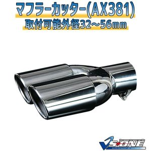 マフラーカッター | マフラーカッター (AX381) 汎用品