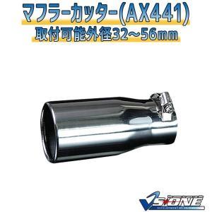 マフラーカッター   マフラーカッター AX441 汎用品 arinkurin