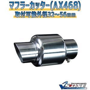 マフラーカッター   マフラーカッター AX468 汎用品 arinkurin
