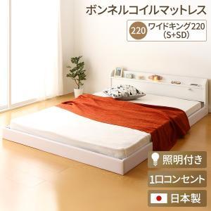 日本製 連結ベッド 照明付き フロアベッド ワイドキングサイズ220cm(S+SD)(ボンネルコイルマットレス付き)『Tonarine』トナリネ ホワイト 白|arinkurin