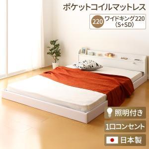 日本製 連結ベッド 照明付き フロアベッド ワイドキングサイズ220cm(S+SD) (ポケットコイルマットレス付き) 『Tonarine』トナリネ ホワイト 白|arinkurin