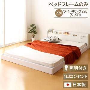 日本製 連結ベッド 照明付き フロアベッド ワイドキングサイズ220cm(S+SD) (ベッドフレームのみ)『Tonarine』トナリネ ホワイト 白|arinkurin