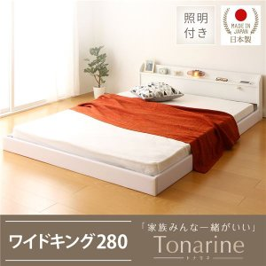 日本製 連結ベッド 照明付き フロアベッド ワイドキングサイズ280cm(D+D) (SGマーク国産ボンネルコイルマットレス付き) 『Tonarine』トナリ...|arinkurin