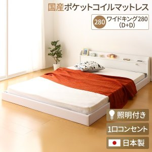 日本製 連結ベッド 照明付き フロアベッド ワイドキングサイズ280cm(D+D) (SGマーク国産ポケットコイルマットレス付き) 『Tonarine』トナリ...|arinkurin
