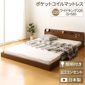 日本製 連結ベッド 照明付き フロアベッド ワイドキングサイズ220cm(S+SD) (ポケットコイルマットレス付き) 『Tonarine』トナリネ ブラウン|arinkurin