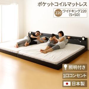 日本製 連結ベッド 照明付き フロアベッド ワイドキングサイズ220cm(S+SD) (ポケットコイルマットレス付き) 『Tonarine』トナリネ ブラック|arinkurin