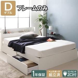 収納付きベッド | 宮付き キャスター付き引き出し 収納ベッド ダブル (フレームのみ) ホワイト(木目) 白 『NEXSTORAGE』ネクストレージ ベッドフレーム|arinkurin