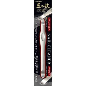 ネイルケア | グリーンベル G1036 匠の技ネイルクリーナー(爪の汚れ取り&甘皮)|arinkurin