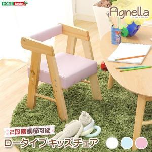 ロータイプ キッズチェア/子供椅子 (ブルー) 幅30cm 木製 軽量 コンパクトサイズ 座面高さ調節可|arinkurin