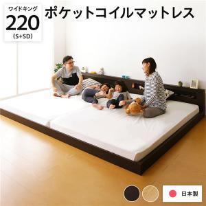 照明付き 宮付き 国産フロアベッド ワイドキング (ポケットコイルマットレス付き) クリーンアッシュ 『hohoemi』 日本製ベッドフレーム S+SD|arinkurin