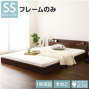 宮付き ローベッド すのこベッド セミシングル (フレームのみ) ウォールナットブラウン 木製 ヘッドボード 2口コンセント付き arinkurin