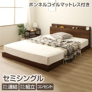 宮付き 連結式 すのこベッド セミシングル ウォルナットブラウン 『ファミリーベッド』 ボンネルコイルマットレス 1年保証|arinkurin