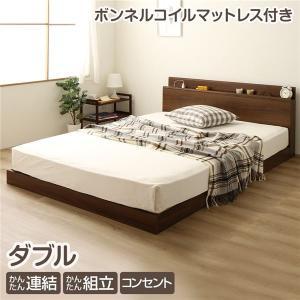 宮付き 連結式 すのこベッド ダブル ウォルナットブラウン 『ファミリーベッド』 ベッドフレーム ボンネルコイルマットレス 1年保証|arinkurin