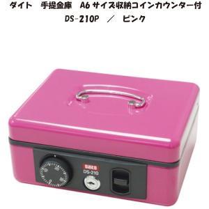 金庫 | ダイヤル式 手提げ金庫コインカウンター付 (A6サイズ収納) ダブルロック式 ピンク|arinkurin
