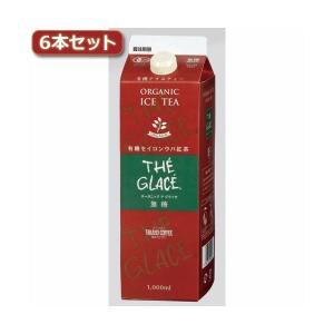 インスタントコーヒー   タカノコーヒー 有機アイスティーセイロンウバ紅茶無糖6本セット AZB0235X6(×2) arinkurin