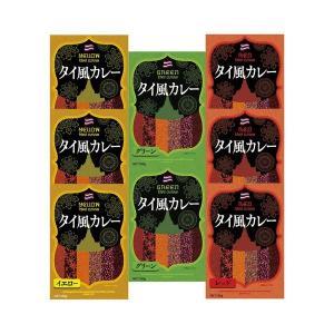 カレー | 3種のタイ風カレーセット(8個)(タイ風レッドカレー・タイ風イエローカレー×各3、タイ風グリーンカレー×2)|arinkurin