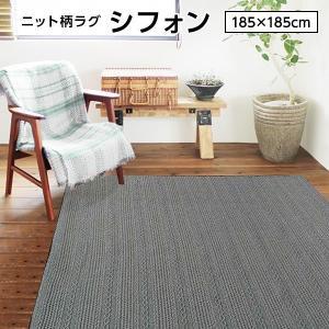 ラグマット | ニット柄ラグ シフォン ラグ マット絨毯 (グレー 約2畳 約185cm×185cm) 洗える ホットカーペット 床暖房対応 『シフォン』|arinkurin