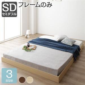 ベッド 低床 ロータイプ すのこ 木製 コンパクト ヘッドレス シンプル モダン ナチュラル セミダブル ベッドフレームのみ|arinkurin