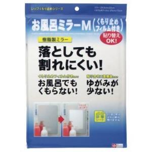 お風呂ミラー浴室鏡 (Mサイズ 幅22×高さ29.5cm) 樹脂製 くもり止フィルム付 貼り直し可能吸着シート式 『レック』 (浴室)|arinkurin