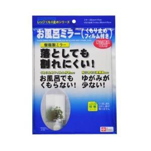 お風呂ミラー浴室鏡 (幅17×高さ22cm) 樹脂製 くもり止フィルム付 貼り直し可能吸着シート式 『レック』 (浴室)|arinkurin