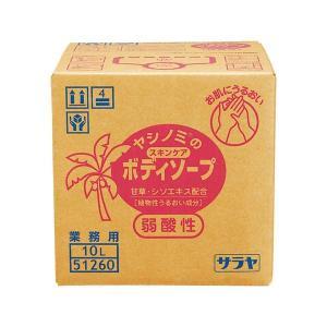 サラヤ ヤシノミのボディソープ10L 空ボトル付|arinkurin