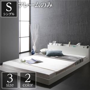 ベッド 低床 ロータイプ すのこ 木製 棚付き 宮付き コンセント付き シンプル モダン ホワイト シングル ベッドフレームのみ arinkurin