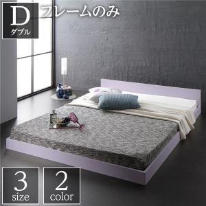 ベッド 低床 ロータイプ すのこ 木製 一枚板 フラット ヘッド シンプル モダン ホワイト ダブル ベッドフレームのみ|arinkurin