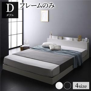 ベッド 低床 ロータイプ すのこ 木製 LED照明付き 棚付き 宮付き コンセント付き シンプル モダン ホワイト ダブル ベッドフレームのみ|arinkurin