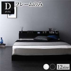 ベッド 低床 連結 ロータイプ すのこ 木製 LED照明付き 棚付き 宮付き コンセント付き シンプル モダン ブラック ダブル ベッドフレームのみ arinkurin