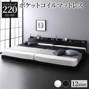 ベッド 低床 連結 ロータイプ すのこ 木製 LED照明付き 棚付き 宮付き コンセント付き シンプル モダン ブラック ワイドキング220(S+SD) ポケットコイルマ...|arinkurin