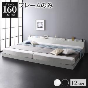ベッド 低床 連結 ロータイプ すのこ 木製 LED照明付き 棚付き 宮付き コンセント付き シンプル モダン ホワイト クイーン(SS+SS) ベッドフレームのみ|arinkurin