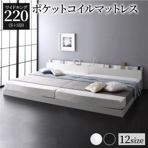 ベッド 低床 連結 ロータイプ すのこ 木製 LED照明付き 棚付き 宮付き コンセント付き シンプル モダン ホワイト ワイドキング220(S+SD) ポケットコイルマ...|arinkurin