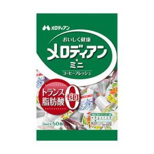 コーヒー   メロディアン メロディアンミニ クリーム 1袋(3ml×50個)(×10) arinkurin