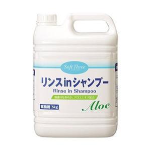 ソフトスリー リンスインシャンプー アロエ 5kg 1箱(3本)|arinkurin