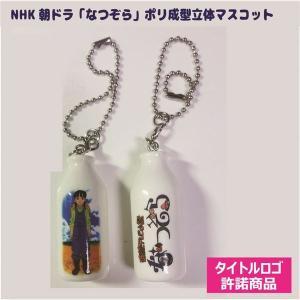 ファッション | NHK朝ドラ「なつぞら」成型フィギュアマスコット(×10個セット)|arinkurin