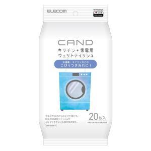 """エレコム キッチン・家電クリーナー""""CAND""""/洗濯機・エアコン用/ティッシュ HAWCWA20(×..."""