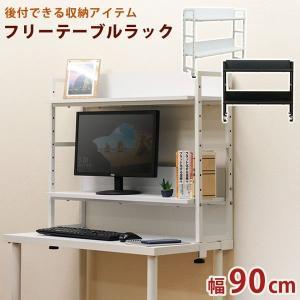 収納家具 | フリーテーブル専用ラック 90cm ホワイト(WH)