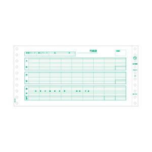 伝票 ノート 紙製品 ヒサゴのコンピュータ帳票 【TS1】 -- 上記は検索ワード --    ●商...