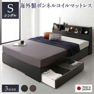 ベッド 日本製 収納付き 引き出し付き 木製 照明付き 棚付き 宮付き コンセント付き シンプル モダン ブラック シングル 海外製ボンネルコイルマットレス付き arinkurin