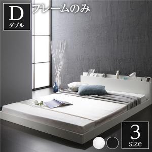 ベッド 低床 ロータイプ すのこ 木製 宮付き 棚付き コンセント付き シンプル モダン ホワイト ダブル ベッドフレームのみ|arinkurin