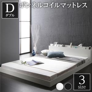 ベッド 低床 ロータイプ すのこ 木製 宮付き 棚付き コンセント付き シンプル モダン ホワイト ダブル ボンネルコイルマットレス付き|arinkurin