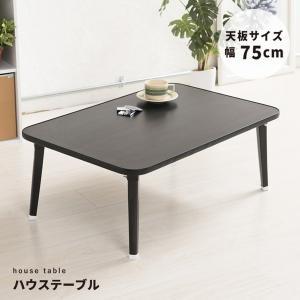 ローテーブル | ハウステーブル(75)(ブラック) 幅75cm×奥行50cm 折りたたみローテーブ...