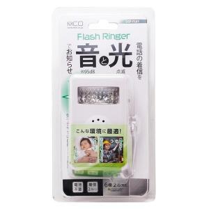 電話機 | ミヨシ(MCO) 電話着信お知らせアダプタ フラッシュリンガー 6極2芯 壁掛けタイプ ...