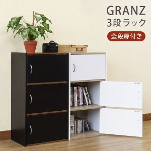 収納家具 | GRANZ 3段ラック 扉3枚 ブラック (BK)