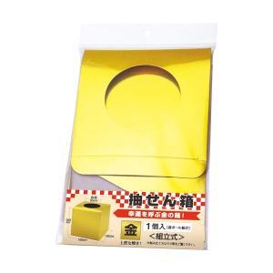 ササガワ 抽選箱 小 金 377907 1個(×20)