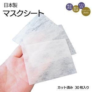 日本製 不織布 不織布マスクシート エコテックス認証 10cm×8cm 30枚入り フィルターシート 洗って使える 手作り マスク(3個セット) 洗える 不... arinkurin