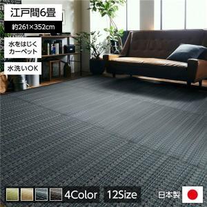 洗える PPカーペット アウトドア ペット ネイビー 江戸間6畳(約261×352cm)|arinkurin