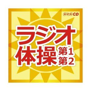 キングレコード ラジオ体操第1・第2(×5)|arinkurin