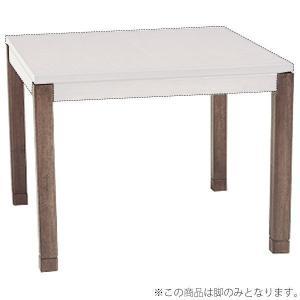 こたつ   コタツ脚(ハイタイプサイズ) 高さ64・69cm 2段階調節 (コタツ別売) Cシエルタ...