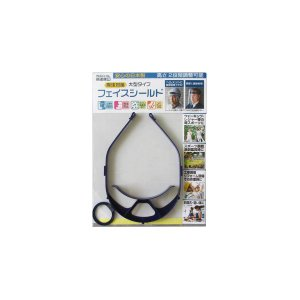 衛生用品   日本製 フェイスシールド 飛沫対策 大型タイプ N2010(058100371) arinkurin